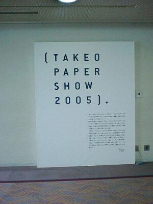 PIC_0015-takeo.jpg