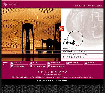 060118_shigenoya.jpg
