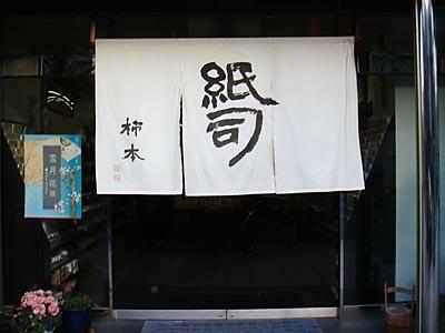 DSC05926_kamiji.jpg