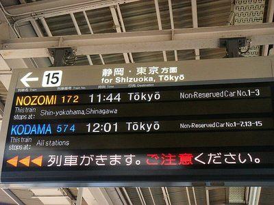 DSC06468_shinkansen.jpg