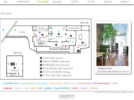sagano-cafe.jpg