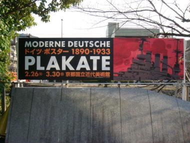 ドイツポスター展 1890-1933 PLAKATE