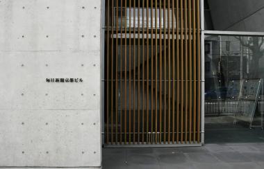 毎日新聞京都支局