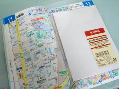 透明付箋紙とでっか字まっぷ