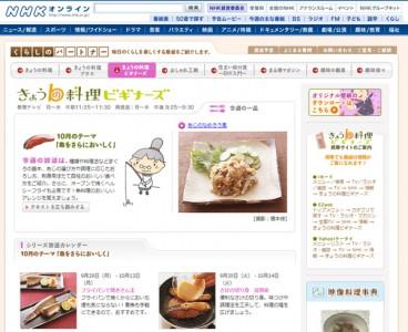 きょうの料理ビギナーズ - NHK