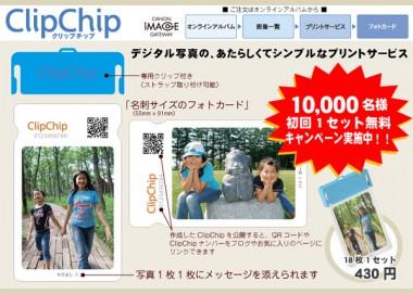 cliptips