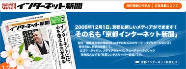 kyotointernet