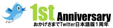 twitter_1staniv