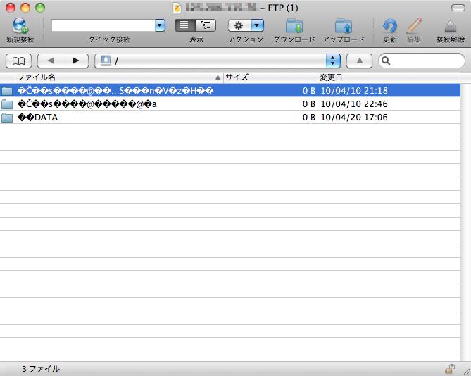 Ffftpでアップロードされたファイル フォルダがcyberduckでは文字化け