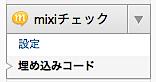 mixiplugin.png