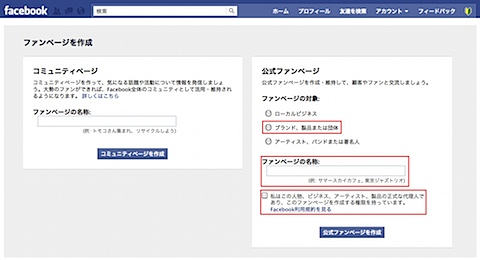 facebookfan.png