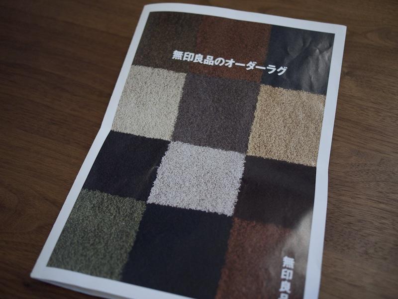 店舗で普通に販売されているのは毛足が長くちょっと色も気に入らなかったのですが、オーダーラグだと結構いいのがあるんです。
