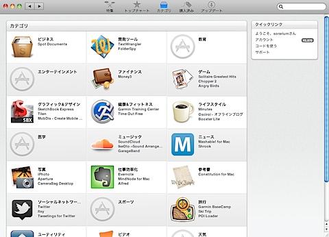 macappstore_cat.png