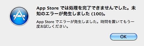 macappstore_error.png