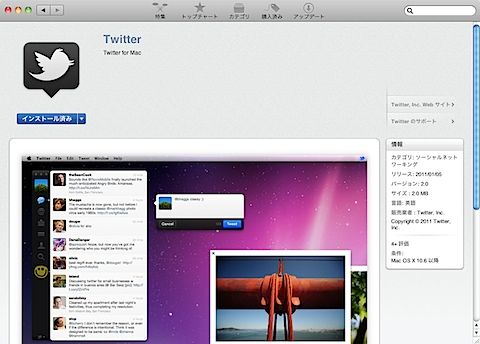 macappstore_install.png