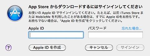 macappstore_login.png