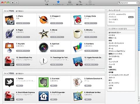macappstore_top.png