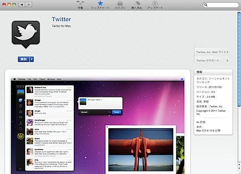 macappstore_twitter.png