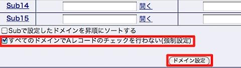 管理画面 - CORESERVER.JP_コアサーバー-5.jpg