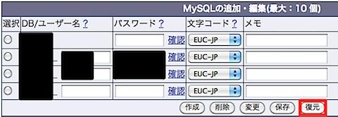 管理画面 - CORESERVER.JP_コアサーバー-3.jpg