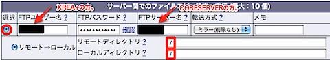 管理画面 - CORESERVER.JP_コアサーバー.jpg