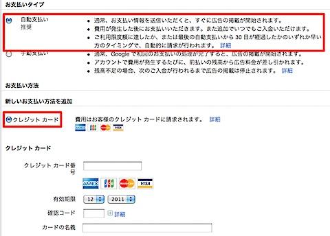 Google Adwords _ 料金-1.jpg