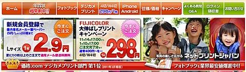 ネットプリント ジャパン | 年賀状、デジカメプリント、写真現像激安サイト.jpg