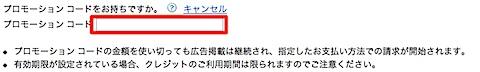 Google Adwords _ 料金-2.jpg