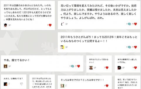 2011年から2012年へのメッセージ - 2011 to 2012 message-1.jpg