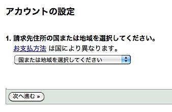 Google AdWords _ アカウントの設定.jpg
