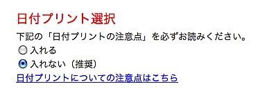 激安!フォトブック24ページ540円~|ネットプリント ジャパン-4.jpg