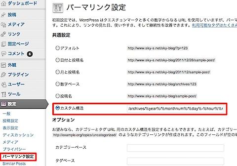 パーマリンク設定 ‹ sorarium — WordPress.jpg