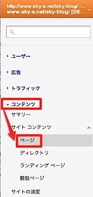 ページ - Google Analytics-2.jpg