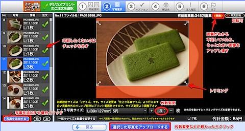 激安!フォトブック24ページ540円~|ネットプリント ジャパン-1.jpg