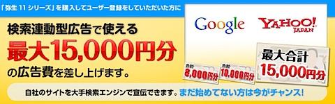 検索連動型広告で使える最大15,000円分の広告費を差し上げます.jpg