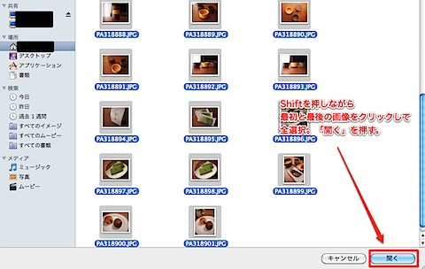 netprint.co.jp でアップロードするファイルを選択します -1.jpg