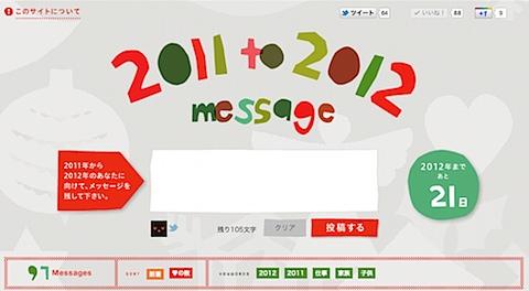 2011年から2012年へのメッセージ - 2011 to 2012 message.jpg