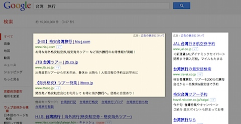台湾 旅行 - Google 検索.jpg
