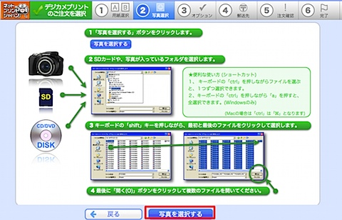 激安!フォトブック24ページ540円~|ネットプリント ジャパン.jpg