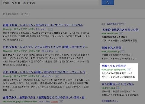 台湾 グルメ おすすめ - Google 検索.jpg