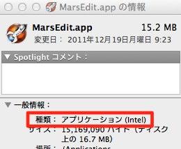 MarsEdit app の情報 1