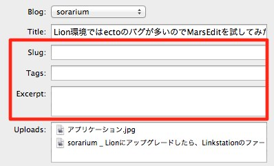 Lion環境ではectoのバグが多いのでMarsEditを試してみた 1