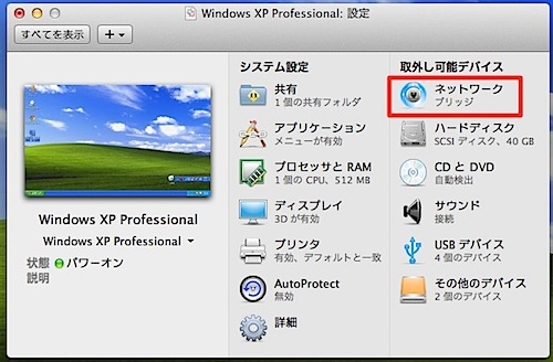 Windows XP Professional_ 設定.jpg