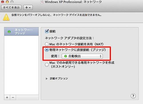 Windows XP Professional_ ネットワーク.jpg