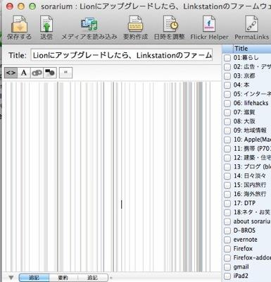 Sorarium  Lionにアップグレードしたら Linkstationのファームウェアアップデートもしよう