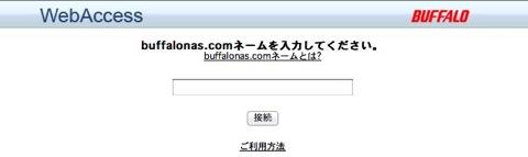 バッファロー Webアクセス