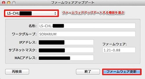 ファームウェアアップデート.jpg