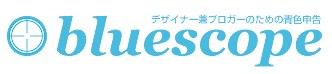 Bluescope | デザイナー兼ブロガーのための青色申告