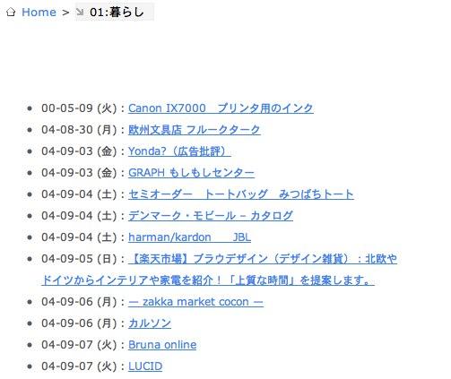 01 暮らし カテゴリ  sorarium