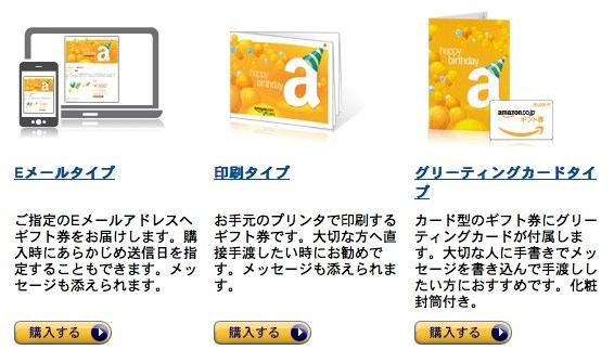 Amazon co jp Amazonギフト券 5